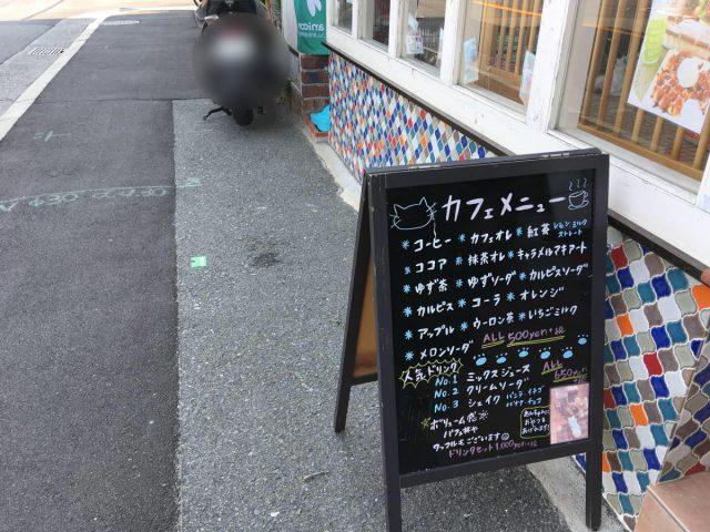 保護犬カフェ 大阪 堺 料金 システム